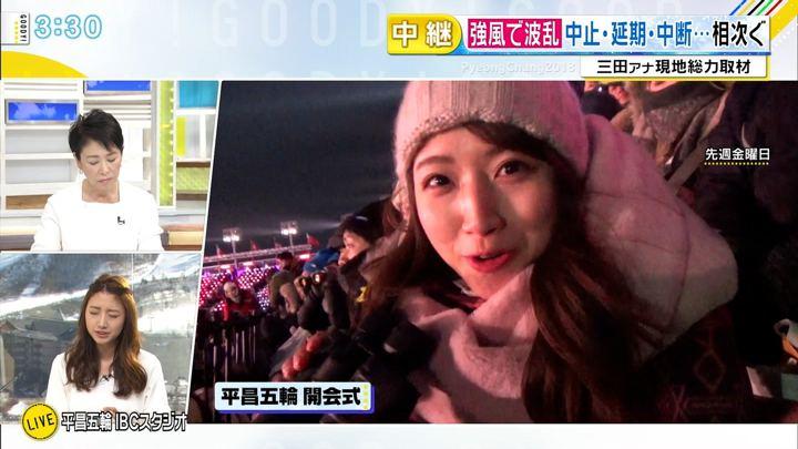 2018年02月12日三田友梨佳の画像22枚目