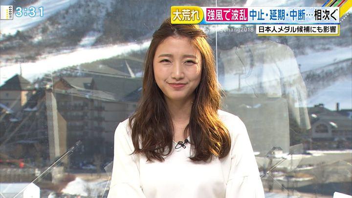 2018年02月12日三田友梨佳の画像24枚目