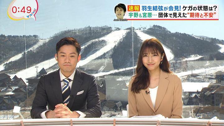 2018年02月13日三田友梨佳の画像01枚目