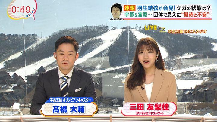 2018年02月13日三田友梨佳の画像02枚目