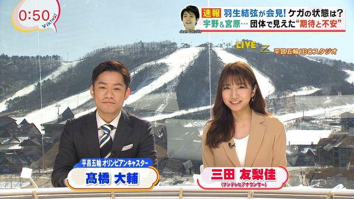 2018年02月13日三田友梨佳の画像03枚目
