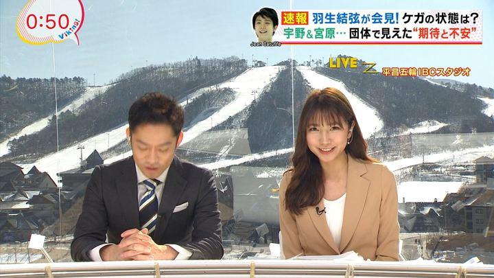 2018年02月13日三田友梨佳の画像04枚目