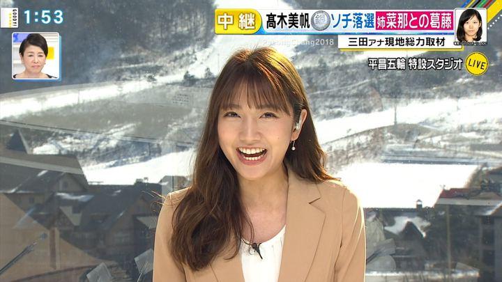 2018年02月13日三田友梨佳の画像10枚目