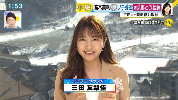 2018年02月13日三田友梨佳の画像11枚目