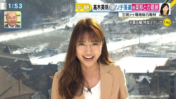 2018年02月13日三田友梨佳の画像15枚目