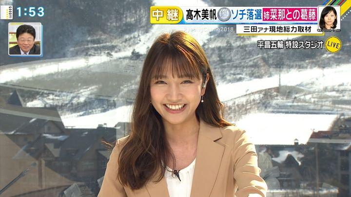2018年02月13日三田友梨佳の画像16枚目