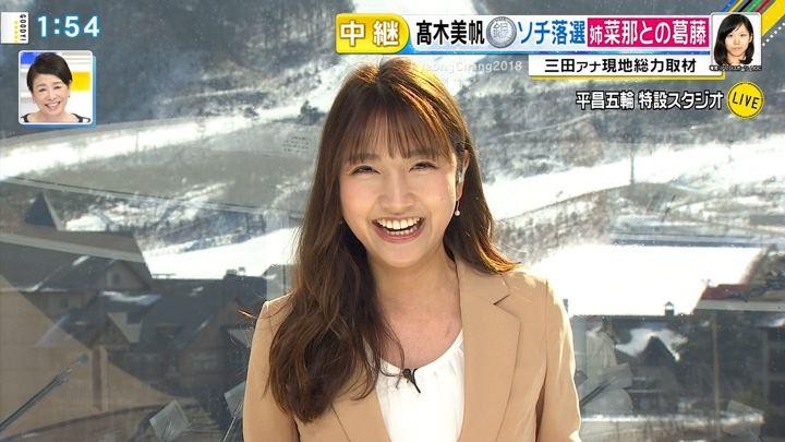 2018年02月13日三田友梨佳の画像20枚目