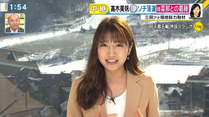 2018年02月13日三田友梨佳の画像21枚目