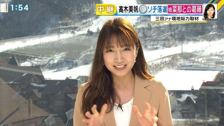 2018年02月13日三田友梨佳の画像22枚目