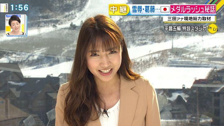 2018年02月13日三田友梨佳の画像25枚目