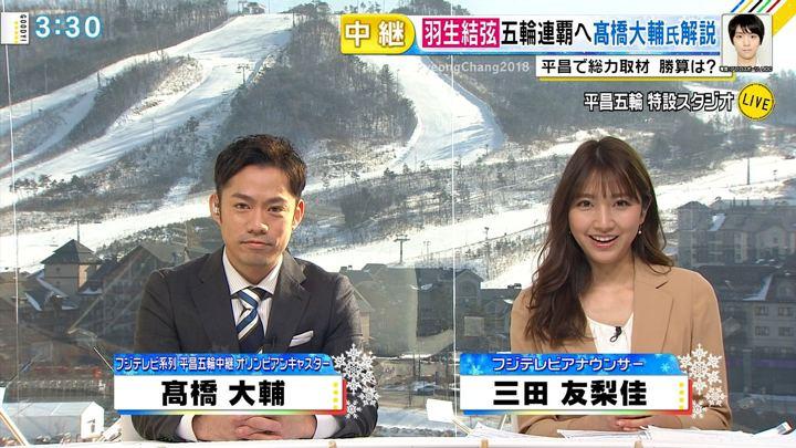2018年02月13日三田友梨佳の画像27枚目
