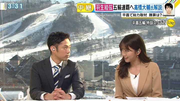 2018年02月13日三田友梨佳の画像29枚目