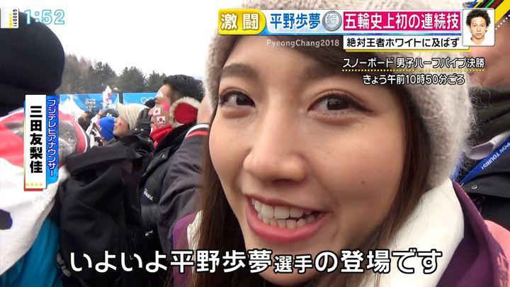 2018年02月14日三田友梨佳の画像08枚目