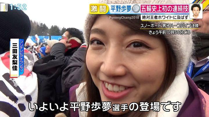 2018年02月14日三田友梨佳の画像09枚目