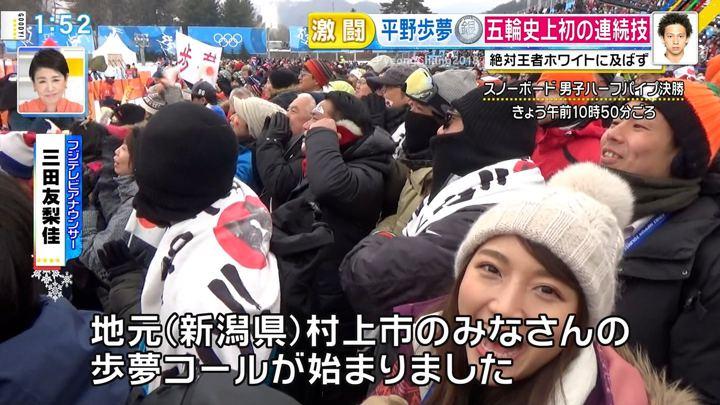 2018年02月14日三田友梨佳の画像10枚目