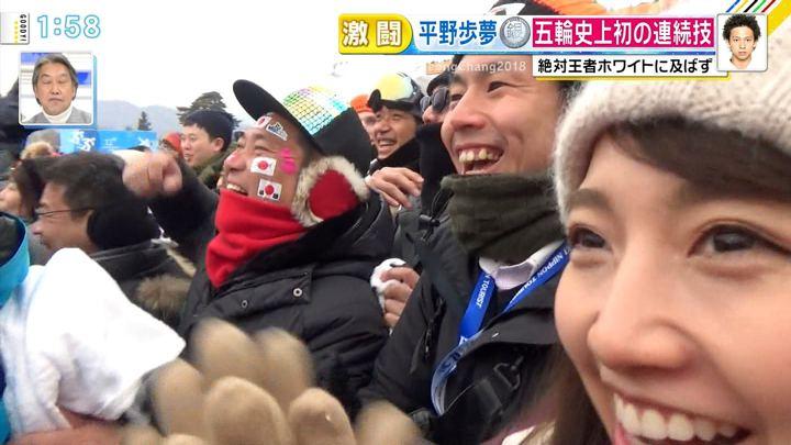 2018年02月14日三田友梨佳の画像12枚目