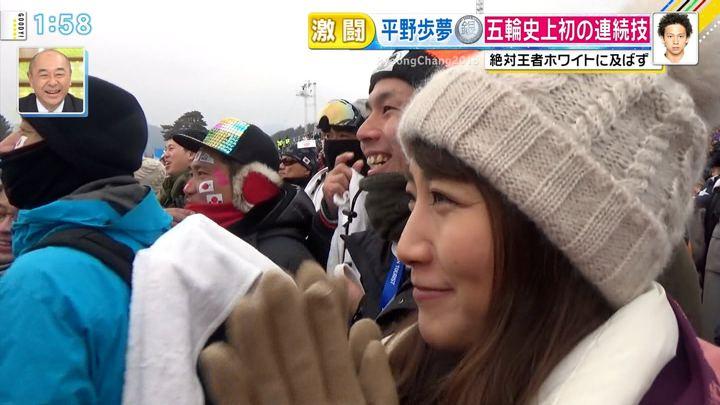 2018年02月14日三田友梨佳の画像15枚目
