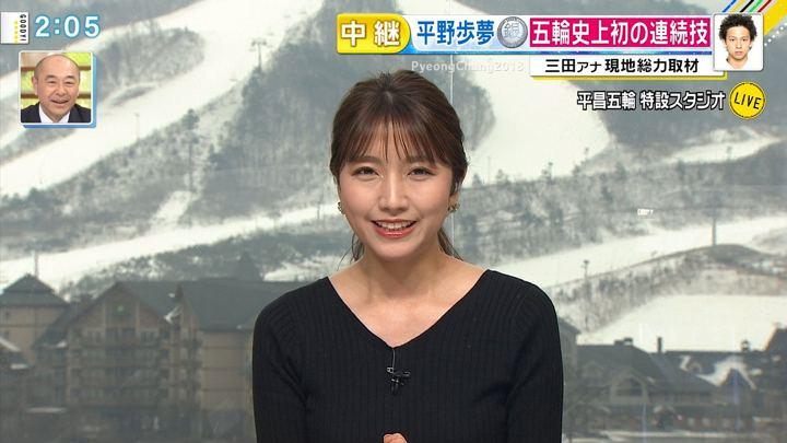 2018年02月14日三田友梨佳の画像21枚目