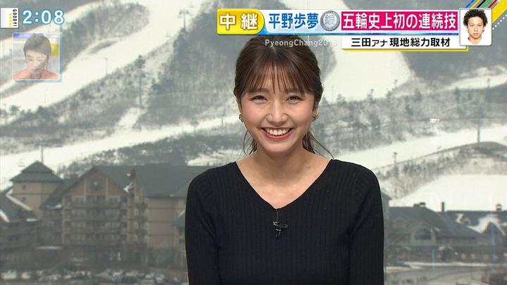2018年02月14日三田友梨佳の画像22枚目