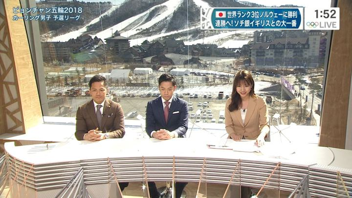 2018年02月15日三田友梨佳の画像03枚目