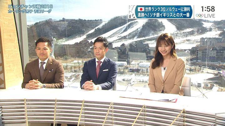 2018年02月15日三田友梨佳の画像11枚目