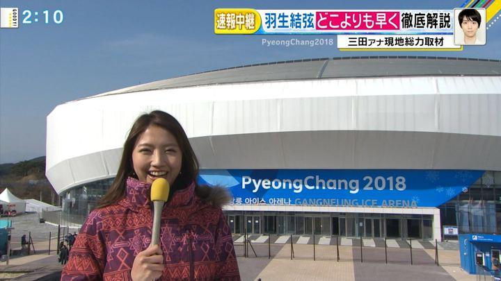 2018年02月16日三田友梨佳の画像04枚目