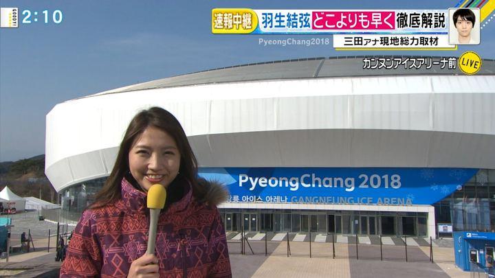 2018年02月16日三田友梨佳の画像05枚目