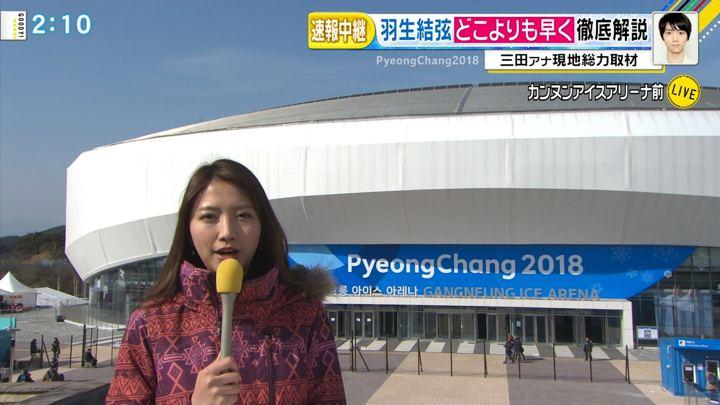 2018年02月16日三田友梨佳の画像06枚目