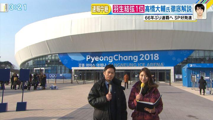 2018年02月16日三田友梨佳の画像07枚目