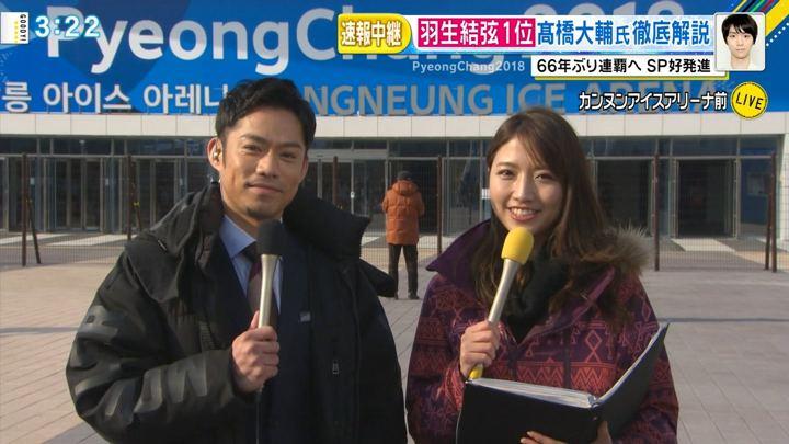 2018年02月16日三田友梨佳の画像08枚目