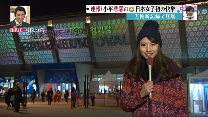 2018年02月18日三田友梨佳の画像04枚目
