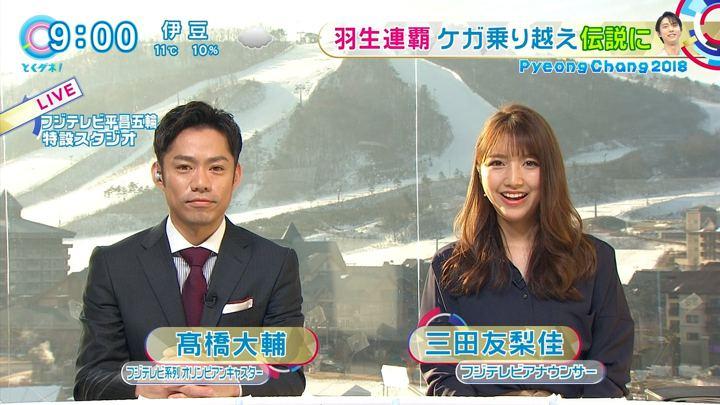 2018年02月19日三田友梨佳の画像02枚目