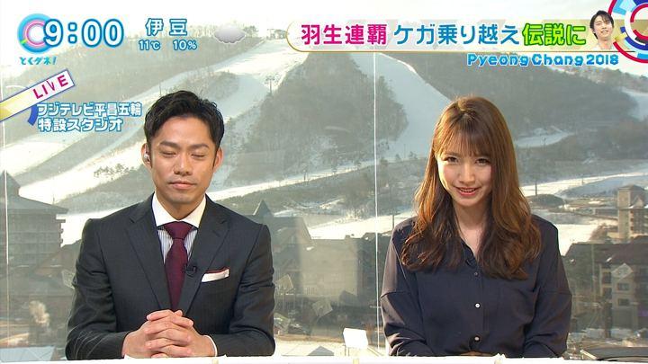 2018年02月19日三田友梨佳の画像03枚目