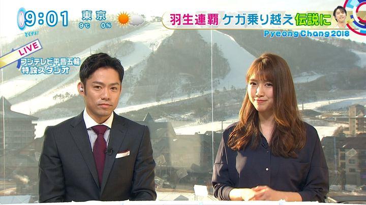2018年02月19日三田友梨佳の画像05枚目