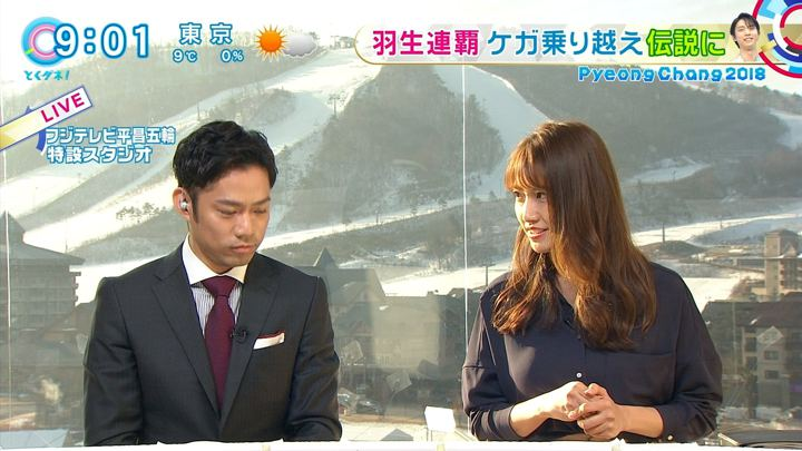 2018年02月19日三田友梨佳の画像06枚目