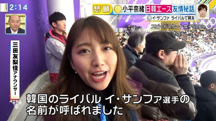 2018年02月19日三田友梨佳の画像08枚目