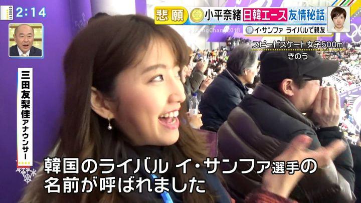 2018年02月19日三田友梨佳の画像09枚目