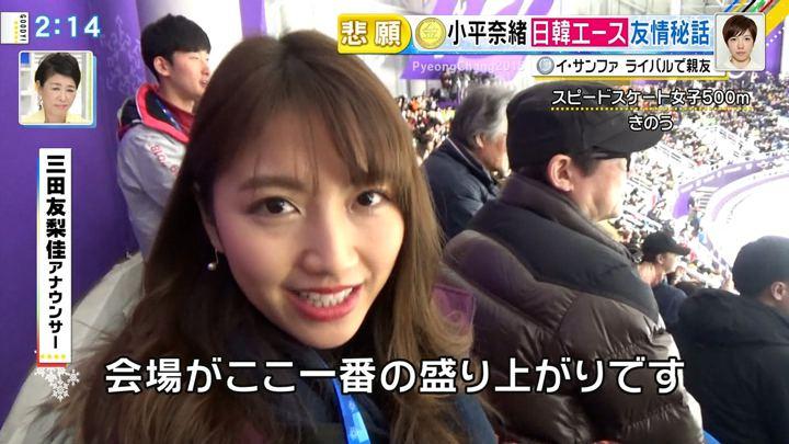 2018年02月19日三田友梨佳の画像10枚目