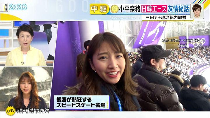 2018年02月19日三田友梨佳の画像18枚目