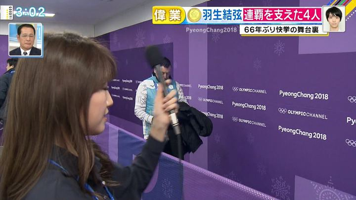 2018年02月19日三田友梨佳の画像20枚目