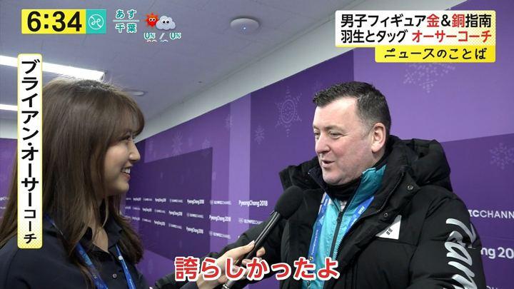 2018年02月19日三田友梨佳の画像28枚目