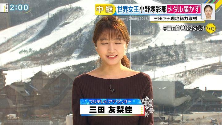 2018年02月20日三田友梨佳の画像06枚目