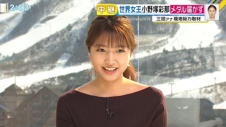 2018年02月20日三田友梨佳の画像10枚目