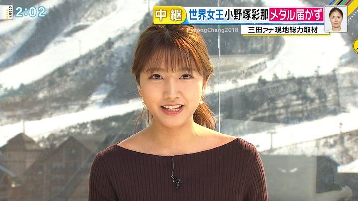 2018年02月20日三田友梨佳の画像11枚目