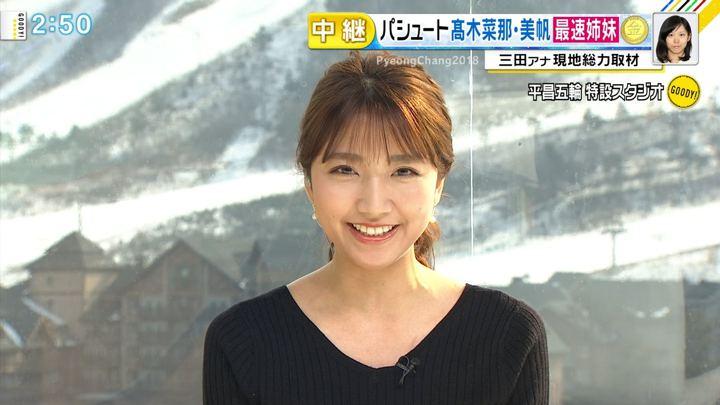 2018年02月22日三田友梨佳の画像02枚目
