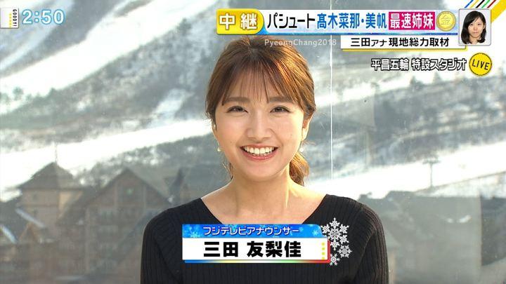2018年02月22日三田友梨佳の画像03枚目
