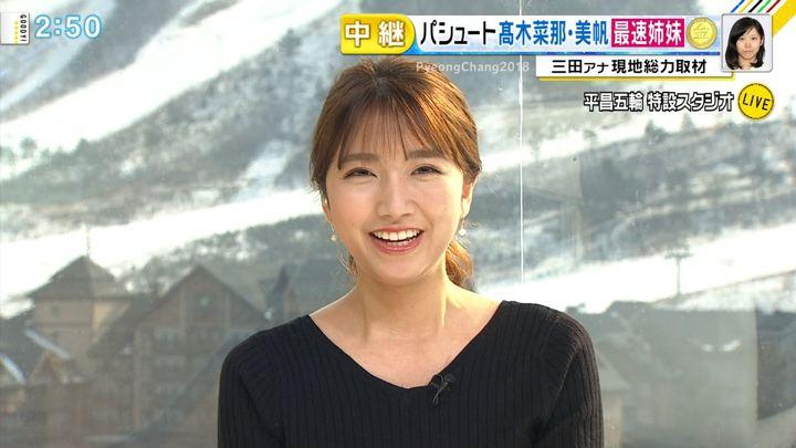 2018年02月22日三田友梨佳の画像04枚目