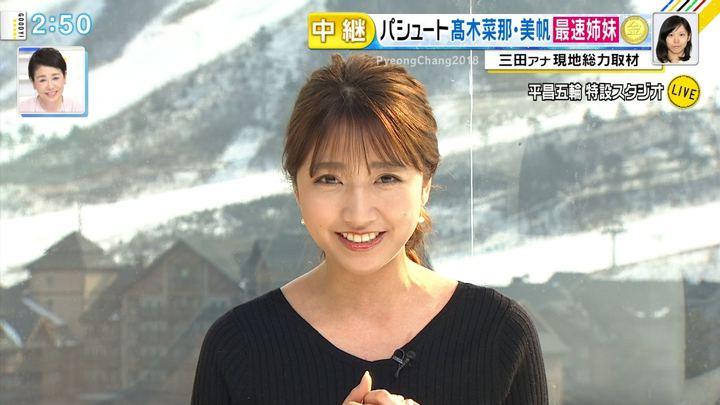 2018年02月22日三田友梨佳の画像05枚目