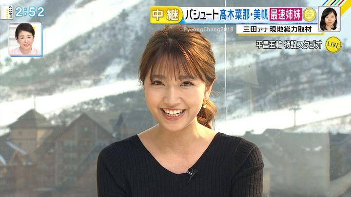 2018年02月22日三田友梨佳の画像06枚目