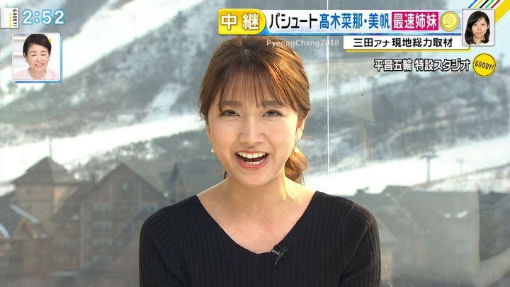 2018年02月22日三田友梨佳の画像07枚目